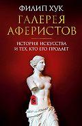 Филип Хук -Галерея аферистов. История искусства и тех, кто его продает