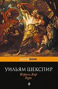 Уильям Шекспир - Король Лир. Буря (сборник)