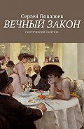 Сергей Анатольевич Поваляев -Вечный закон. Поэтический сборник