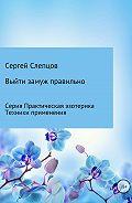 Сергей Слепцов -Выйти замуж правильно