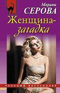 Марина Серова -Женщина-загадка