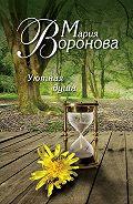 Мария Воронова - Уютная душа