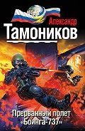Александр Тамоников - Прерванный полет «Боинга-737»