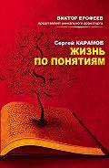 Сергей Карамов - Жизнь по понятиям (сборник)