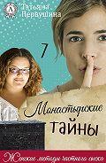Татьяна Первушина -Монастырские тайны