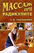 Светлана Чабаненко - Массаж при радикулитах