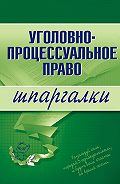 Марина Александровна Невская - Уголовно-процессуальное право