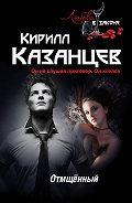 Кирилл Казанцев -Отмщённый