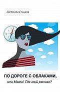 Светлана Сысоева -По дороге с облаками, или Мама! Где мой рюкзак?