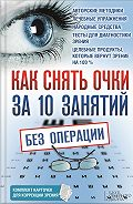 Владислав Близнюков -Как снять очки за 10 занятий без операции