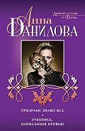 Анна Данилова, Анна Данилова - Призраки знают все. Рукопись, написанная кровью (сборник)