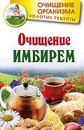 Григорий Михайлов, Леонид Вехов - Очищение имбирем