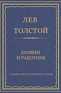 Лев Толстой - Полное собрание сочинений. Том 29. Хозяин и работник