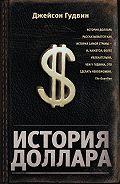 Джейсон Гудвин - История доллара