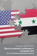 Тьерри Мейсан -Преступления глубинного государства. От 11 сентября до Дональда Трампа