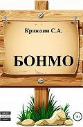 Сергей Александрович Краюхин -БОНМО