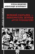 Александр Штейнберг -Великий скиталец-покоритель звуков. Артур Рубинштейн