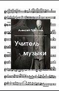 Алексей Притуляк -Учитель музыки
