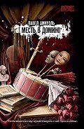Павел Амнуэль -Месть в домино