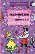 Ганс Христиан Андерсен -Маленьким принцессам (сборник)