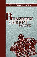 С. Макаренков -Великий секрет власти. Цитатник для руководителя