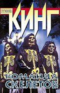Стивен Кинг -Команда скелетов (сборник)