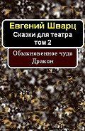 Евгений Шварц -Обыкновенное чудо. Дракон.