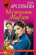 Елена Арсеньева - Мужчины Мадлен
