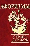 Ю. А. Иванова -Афоризмы. Страна дураков