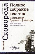 Григорий Сковорода -Наставления бродячего философа. Полное собрание текстов