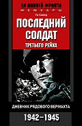 Ги  Сайер -Последний солдат Третьего рейха. Дневник рядового вермахта. 1942-1945