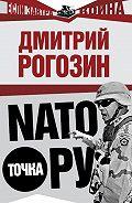 Дмитрий Рогозин - NАТО точка Ру