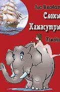 Олег Шляговский -Слоны Камасутры