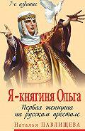 Наталья Павлищева -Я – княгиня Ольга. Первая женщина на русском престоле