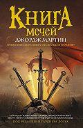 Робин Хобб -Книга Мечей (сборник)