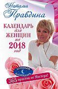 Наталия Правдина -Календарь для женщин на 2018 год. 365 практик от Мастера. Лунный календарь
