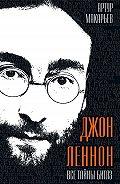 Артур Макарьев -Джон Леннон. Все тайны «Битлз»