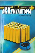 Андрей Кашкаров - Аккумуляторы. Справочник