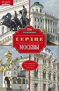 Сергей Романюк -Сердце Москвы. От Кремля до Белого города