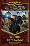 Алёна Харитонова -Жнецы Страданий