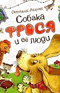 Светлана Лаврова -Собака Фрося и ее люди