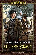 Григорий Шаргородский - Острие ужаса