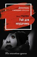 Ирина Градова -Рай для неудачниц