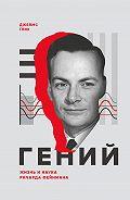Джеймс Глик -Гений. Жизнь и наука Ричарда Фейнмана