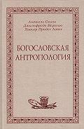 А. Скола -Богословская антропология