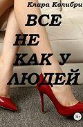 Клара Колибри -Все не как у людей