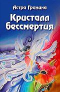 Астра Гранина - Кристалл бессмертия