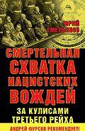 Юрий Емельянов - Смертельная схватка нацистских вождей. За кулисами Третьего рейха