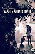 Елена Гусарева -Заметь меня в толпе