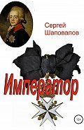 Сергей Шаповалов -Император